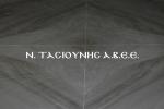 agion-panton3